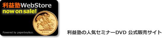利益塾WebStore