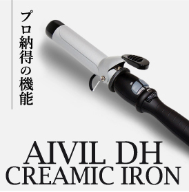 プロ納得の機能 AIVIL DH CREAMIC IRON