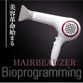 美容革命始まる HAIRBEAUZER Bioprogramming