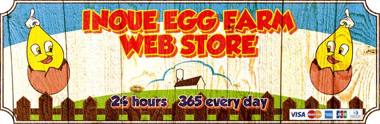 INOUE EGG FARM WEB STORE