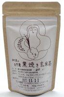 阿波の自然農 黒焼き玄米茶 40g