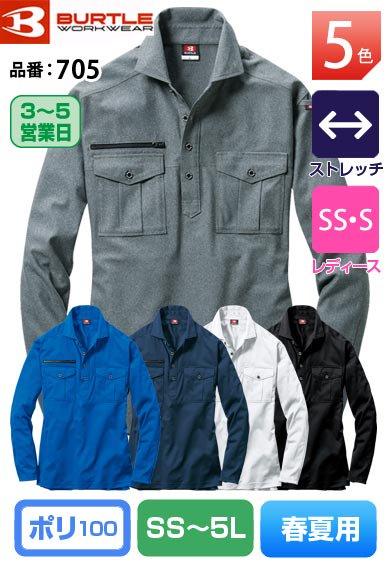 かっこいい作業服 バートル  705 BURTLE  吸汗速乾・伸長率15%ストレッチ素材 制電ケア長袖ワークシャツ