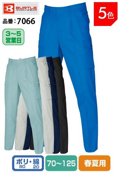かっこいい作業服 バートル 7066 BURTLE 清涼感のあるソフトトロピカル素材ツータックカーゴパンツ ウエスト70-125 【春夏用…