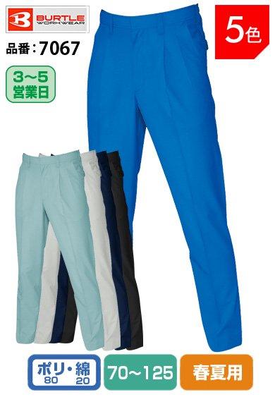 かっこいい作業服 バートル 7067 BURTLE 清涼感のあるソフトトロピカル素材 ツータックパンツ ウエスト70-125 【春夏用…