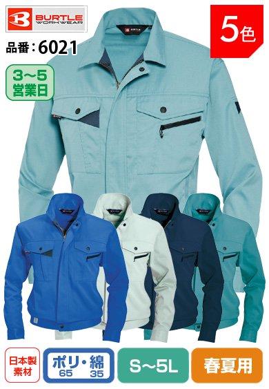 かっこいい作業服 バートル 6021  BURTLE エコマーク認定・帯電防止素材の綿混ブルゾン S~5L 【春夏用…