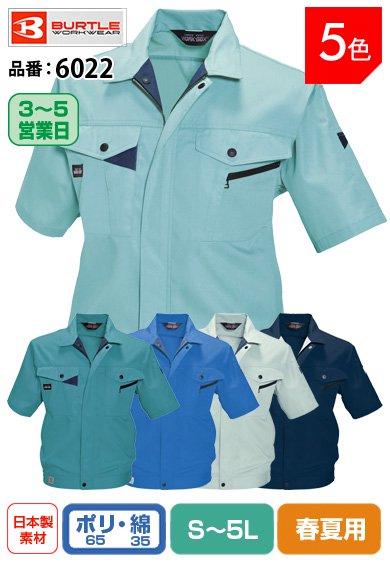 かっこいい作業服 バートル 6022 BURTLE エコマーク認定/帯電防止素材の綿混半袖ブルゾン S~5L 【春夏用…