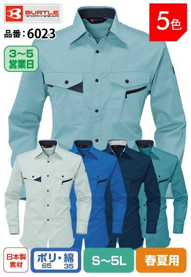 かっこいい作業服 バートル  6023 BURTLE  エコマーク認定・帯電防止素材の綿混長袖シャツ S~5L 【春夏…