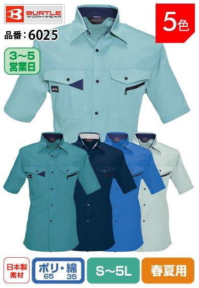 かっこいい作業服 バートル  6025 BURTLE エコマーク認定・ 帯電防止素材の綿混半袖シャツ S~5L 【春夏…