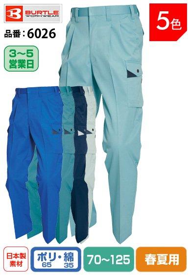 かっこいい作業服 バートル 6026 BURTLE エコマーク認定・帯電防止素材の綿混ツータックカーゴパンツ ウエスト70-125 【春夏用…