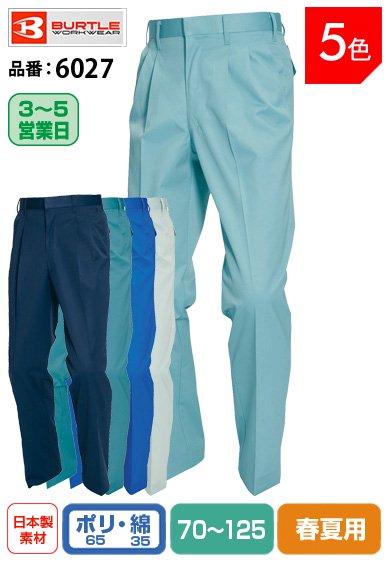 かっこいい作業服 バートル  6027 BURTLE エコマーク認定・帯電防止素材の綿混ツータックスラックス 70~125 【春夏用…