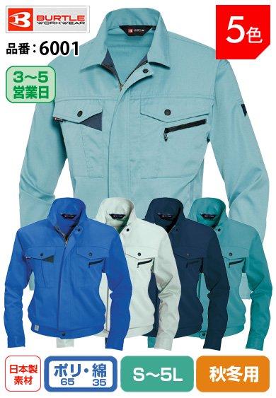 かっこいい作業服 バートル 6001 BURTLE エコマーク認定・帯電防止ブルゾン S~5L 【秋冬用】