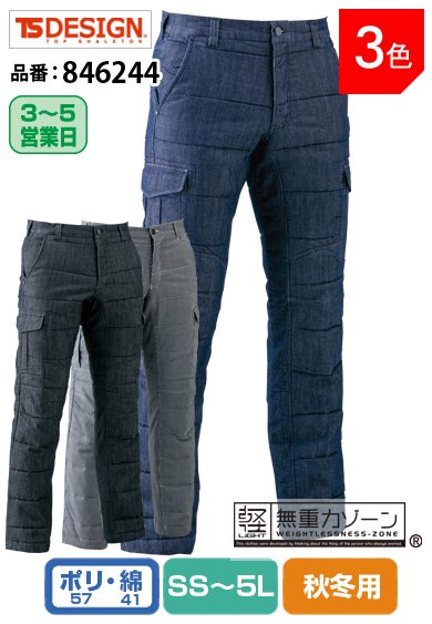 TS DESIGN 846244 藤和 無重力ゾーン ストレッチ中綿キルティングカーゴパンツ  SS〜5L 【秋冬用】<img class='new_mark_img2' src='https://img.shop-pro.jp/img/new/icons24.gif' style='border:none;display:inline;margin:0px;padding:0px;width:auto;' />