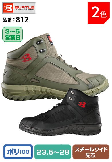 かっこいい安全靴 バートル  812 BURTLE ハイカット 3cm防水・耐油・耐酸セイフティーシューズ ブラック【23.5~28c…