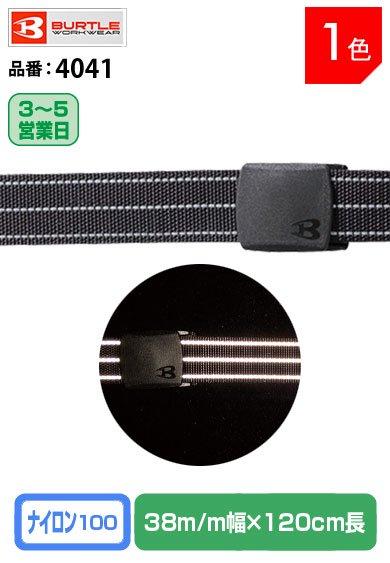 かっこいい作業服 バートル   4041 BURTLE サイズ調整可能 反射ベルト ブラック フリーサイズ120cm 幅3.8セ…