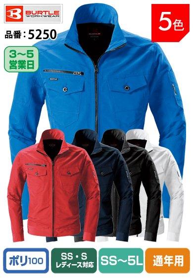 かっこいい作業服 バートル 5250  BURTLE  ワークウェアデザインのスタッフジャンパー レイザージャケット 【SS~5…
