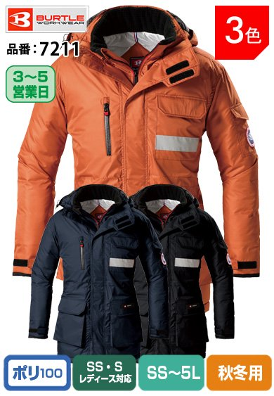 かっこいい作業服 バートル  7211 BURTLE 本格重防寒・防風コート SS~5L 【秋冬用】 BURTLE