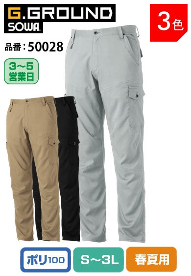 SOWA 50028 桑和 G.GROUND 超軽量 ストレッチ速乾カーゴパンツ【春夏用】<img class='new_mark_img2' src='https://img.shop-pro.jp/img/new/icons24.gif' style='border:none;display:inline;margin:0px;padding:0px;width:auto;' />