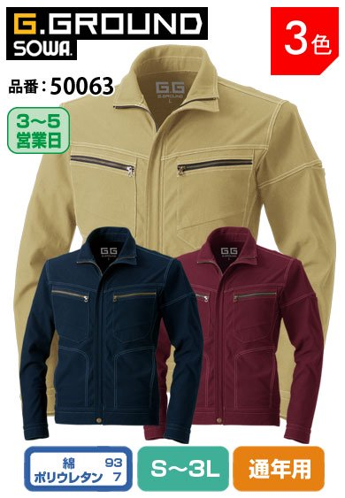 SOWA 50063 桑和 G.GROUND 360゜ストレッチ長袖ブルゾン【通年用】<img class='new_mark_img2' src='https://img.shop-pro.jp/img/new/icons24.gif' style='border:none;display:inline;margin:0px;padding:0px;width:auto;' />
