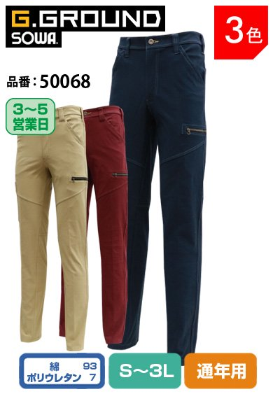 SOWA 50068 桑和 G.GROUND 360°ストレッチ ノータックカーゴパンツ 73-100【通年用】 <img class='new_mark_img2' src='https://img.shop-pro.jp/img/new/icons24.gif' style='border:none;display:inline;margin:0px;padding:0px;width:auto;' />