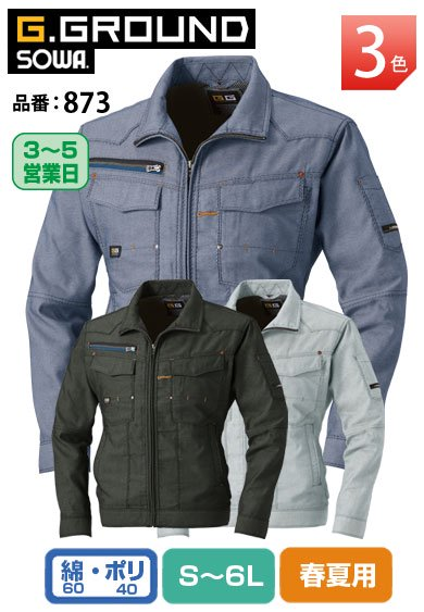 SOWA 873 桑和 G.GROUND 国内生地のCVC素材ストレッチ長袖ブルゾン S〜6L【春夏用】<img class='new_mark_img2' src='https://img.shop-pro.jp/img/new/icons24.gif' style='border:none;display:inline;margin:0px;padding:0px;width:auto;' />