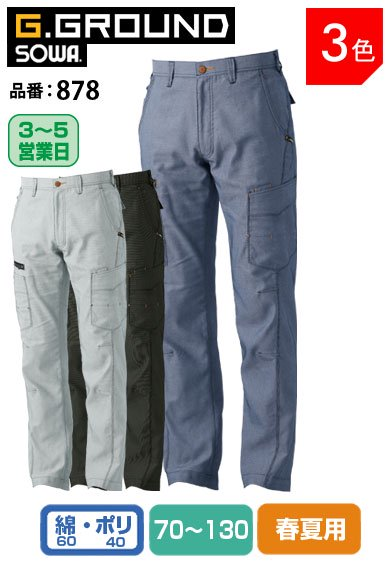 SOWA 878 桑和 G.GROUND CVCストレッチ ノータックカーゴパンツ 70〜130【春夏用】<img class='new_mark_img2' src='https://img.shop-pro.jp/img/new/icons24.gif' style='border:none;display:inline;margin:0px;padding:0px;width:auto;' />