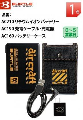 バートル AC210/AC190/AC160 BURTLE 10V リチウムイオンバッテリー充電器セット 2019年モデル 【廃番】<img class='new_mark_img2' src='https://img.shop-pro.jp/img/new/icons24.gif' style='border:none;display:inline;margin:0px;padding:0px;width:auto;' />