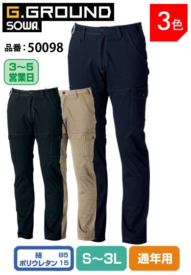 SOWA 50098 桑和 G.GROUND 全方向ストレッチカーゴパンツ S〜3L【通年用】 <img class='new_mark_img2' src='https://img.shop-pro.jp/img/new/icons24.gif' style='border:none;display:inline;margin:0px;padding:0px;width:auto;' />