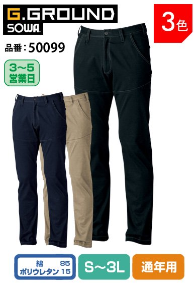 SOWA 50099 桑和 G.GROUND 全方向ストレッチスラックス【通年用】 <img class='new_mark_img2' src='https://img.shop-pro.jp/img/new/icons24.gif' style='border:none;display:inline;margin:0px;padding:0px;width:auto;' />