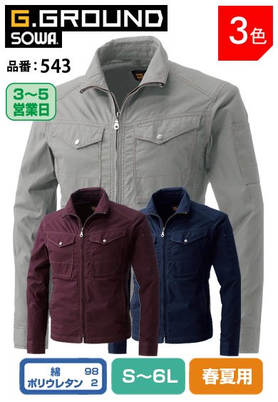 SOWA 543 桑和 G.GROUND 立体裁断 ストレッチ長袖ブルゾン【春夏用】<img class='new_mark_img2' src='https://img.shop-pro.jp/img/new/icons24.gif' style='border:none;display:inline;margin:0px;padding:0px;width:auto;' />