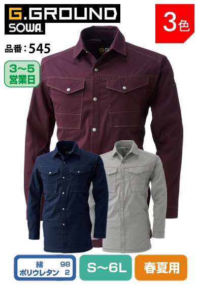 SOWA 545 桑和 G.GROUND 立体裁断 ストレッチ長袖シャツ【春夏用】 <img class='new_mark_img2' src='https://img.shop-pro.jp/img/new/icons24.gif' style='border:none;display:inline;margin:0px;padding:0px;width:auto;' />