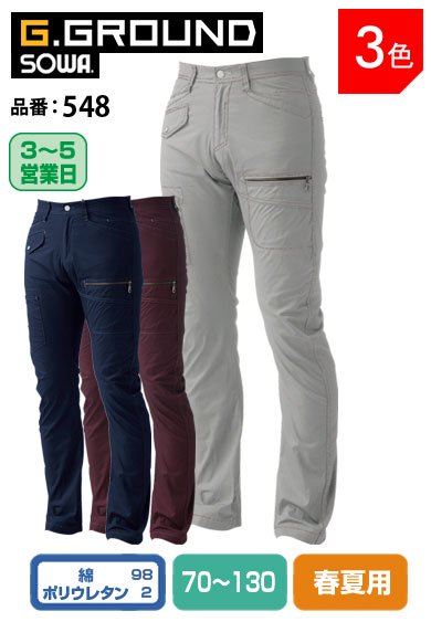 SOWA 548 桑和 G.GROUND 立体裁断 ストレッチカーゴパンツ【春夏用】<img class='new_mark_img2' src='https://img.shop-pro.jp/img/new/icons24.gif' style='border:none;display:inline;margin:0px;padding:0px;width:auto;' />