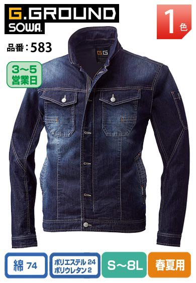 SOWA 583 桑和 G.GROUND 軽量ストレッチデニム 長袖ブルゾン【通年用】<img class='new_mark_img2' src='https://img.shop-pro.jp/img/new/icons24.gif' style='border:none;display:inline;margin:0px;padding:0px;width:auto;' />