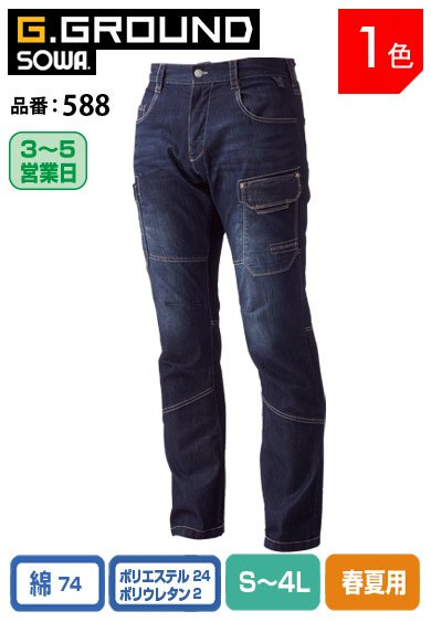 SOWA 588 桑和 G.GROUND 軽量ストレッチデニム カーゴパンツ【通年用】<img class='new_mark_img2' src='https://img.shop-pro.jp/img/new/icons24.gif' style='border:none;display:inline;margin:0px;padding:0px;width:auto;' />