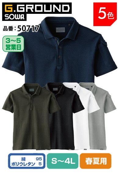 SOWA 50717 桑和 G.GROUND ハードワーク対応 8.6ozの肉厚タフ素材 ストレッチ半袖ポロシャツ【春夏用】<img class='new_mark_img2' src='https://img.shop-pro.jp/img/new/icons24.gif' style='border:none;display:inline;margin:0px;padding:0px;width:auto;' />