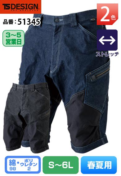 TS DESIGN 51345 藤和 ストレッチデニム ニッカーズ・ショートカーゴパンツ【春夏用】 <img class='new_mark_img2' src='https://img.shop-pro.jp/img/new/icons24.gif' style='border:none;display:inline;margin:0px;padding:0px;width:auto;' />