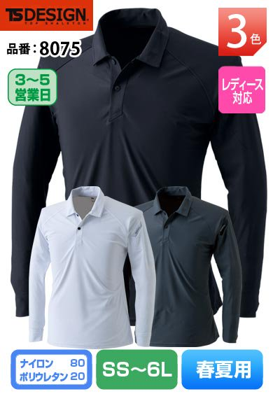 TS DESIGN 8075 藤和 接触冷感 クールアイス長袖ポロシャツ【春夏用】<img class='new_mark_img2' src='https://img.shop-pro.jp/img/new/icons24.gif' style='border:none;display:inline;margin:0px;padding:0px;width:auto;' />