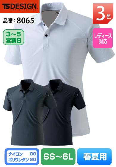 TS DESIGN 8065 藤和 接触冷感 クールアイス半袖ポロシャツ【春夏用】<img class='new_mark_img2' src='https://img.shop-pro.jp/img/new/icons24.gif' style='border:none;display:inline;margin:0px;padding:0px;width:auto;' />