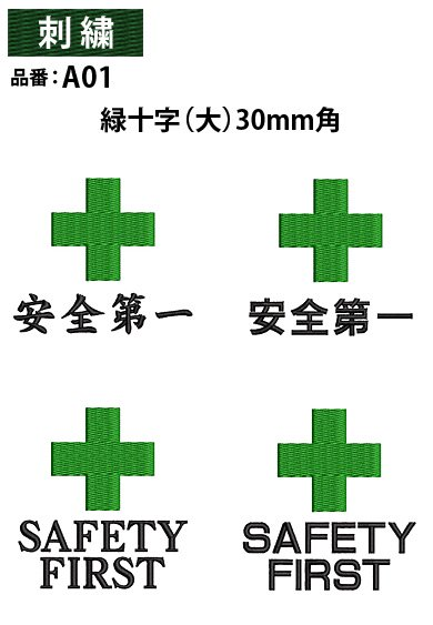 品番 A01【安全マーク】緑十字(大)30mm角 + 安全第一・SAFTY FIRST<img class='new_mark_img2' src='https://img.shop-pro.jp/img/new/icons24.gif' style='border:none;display:inline;margin:0px;padding:0px;width:auto;' />
