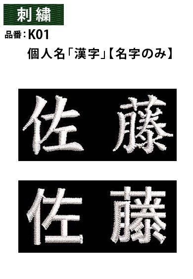 品番 K01 個人名「漢字」刺繍【名字のみ】<img class='new_mark_img2' src='https://img.shop-pro.jp/img/new/icons24.gif' style='border:none;display:inline;margin:0px;padding:0px;width:auto;' />
