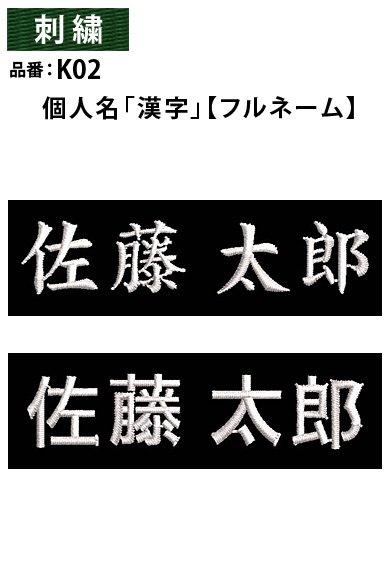 品番 K02 個人名「漢字」刺繍【フルネーム!】 <img class='new_mark_img2' src='https://img.shop-pro.jp/img/new/icons24.gif' style='border:none;display:inline;margin:0px;padding:0px;width:auto;' />