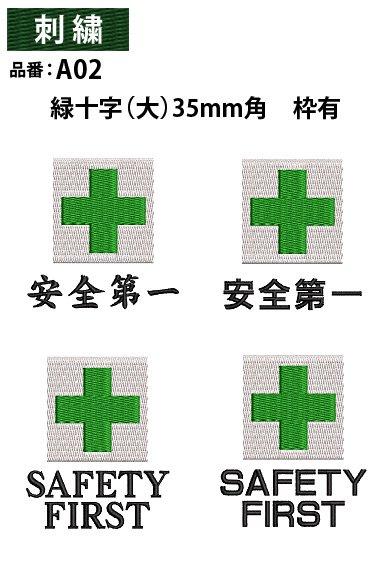 品番 A02【安全マーク】緑十字(大)35mm角 + 安全第一・SAFTY FIRST<img class='new_mark_img2' src='https://img.shop-pro.jp/img/new/icons24.gif' style='border:none;display:inline;margin:0px;padding:0px;width:auto;' />