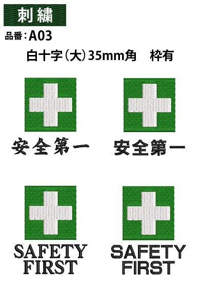 品番 A03【安全マーク】白十字(大)35mm角 + 安全第一・SAFTY FIRST<img class='new_mark_img2' src='https://img.shop-pro.jp/img/new/icons24.gif' style='border:none;display:inline;margin:0px;padding:0px;width:auto;' />