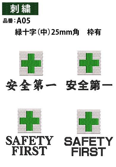 品番 A05【安全マーク】緑十字(中)25mm角 + 安全第一・SAFTY FIRST<img class='new_mark_img2' src='https://img.shop-pro.jp/img/new/icons24.gif' style='border:none;display:inline;margin:0px;padding:0px;width:auto;' />
