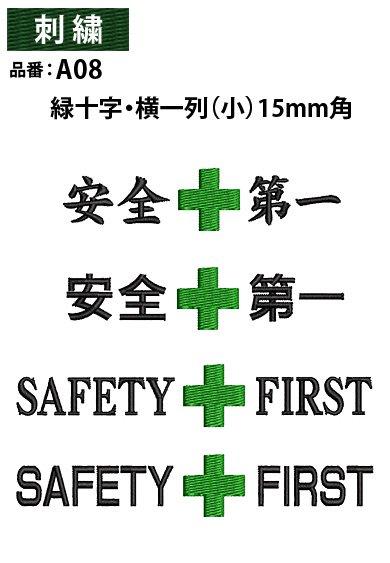 品番 A08【安全マーク】緑十字・横一列(小)15mm角 + 安全第一・SAFTY FIRST<img class='new_mark_img2' src='https://img.shop-pro.jp/img/new/icons24.gif' style='border:none;display:inline;margin:0px;padding:0px;width:auto;' />