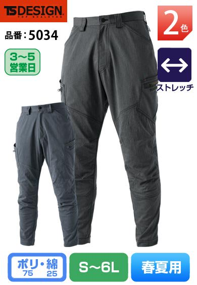 TS DESIGN 5034 藤和 サマーメンズ ニッカーズ・カーゴパンツ【春夏用】 <img class='new_mark_img2' src='https://img.shop-pro.jp/img/new/icons24.gif' style='border:none;display:inline;margin:0px;padding:0px;width:auto;' />