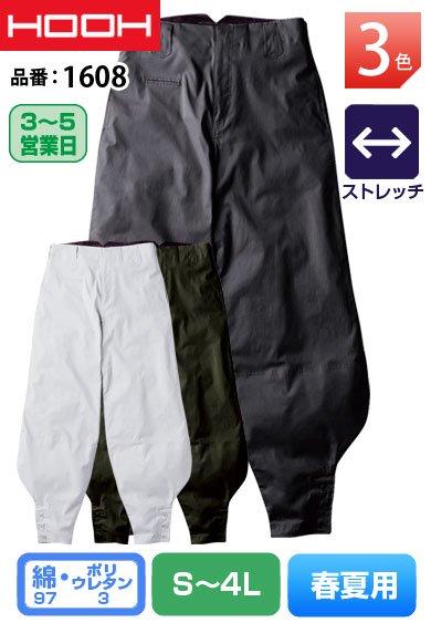 HOOH 1608 鳳皇 スーパーストレッチ江戸前超ロングニッカ【春夏用】