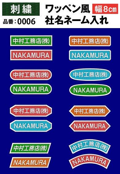 品番 0006 ワッペン風 社名刺繍ネーム入れ 8cm幅【3色まで対応】<img class='new_mark_img2' src='https://img.shop-pro.jp/img/new/icons24.gif' style='border:none;display:inline;margin:0px;padding:0px;width:auto;' />