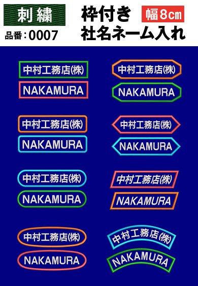 品番 0007 枠付き 社名刺繍ネーム入れ 8cm幅【2色まで対応】<img class='new_mark_img2' src='https://img.shop-pro.jp/img/new/icons24.gif' style='border:none;display:inline;margin:0px;padding:0px;width:auto;' />