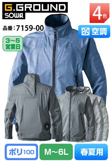 SOWA 7059-00 桑和 G.GROUND サイクロンエアー空調服 長袖ブルゾン【バッテリー&ファンは別売】<img class='new_mark_img2' src='https://img.shop-pro.jp/img/new/icons24.gif' style='border:none;display:inline;margin:0px;padding:0px;width:auto;' />