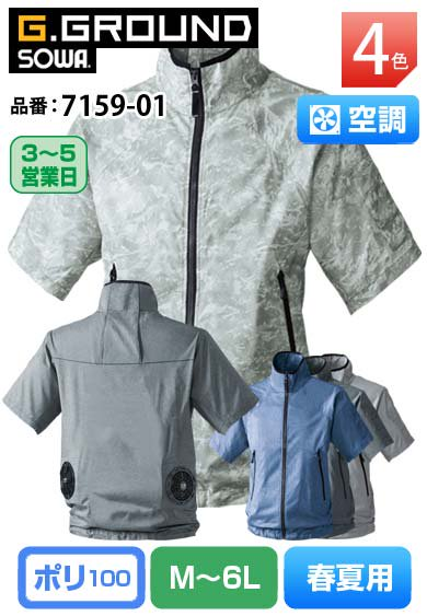 SOWA 7159-01 桑和 G.GROUND 空調服 半袖ブルゾン【バッテリー&ファンは別売】<img class='new_mark_img2' src='https://img.shop-pro.jp/img/new/icons24.gif' style='border:none;display:inline;margin:0px;padding:0px;width:auto;' />
